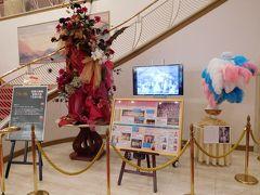 2017年2月 フェリーで宝塚観劇へ 後篇 宝塚ホテルでランチと宙組観劇