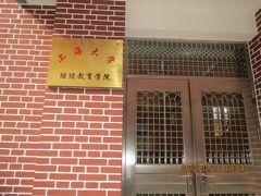 2度目の上海大学短期留学