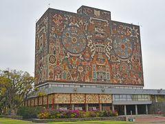 冬のメキシコ旅行(3)-【世】メキシコ国立自治大学-