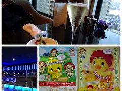 ちょこっと大阪(インターコンチネンタル&インスタントラーメン発明記念館&ビルボードライブ)