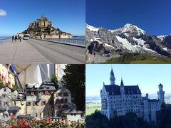 2016年フランス→スイス→リヒテンシュタイン→ドイツの旅ダイジェスト版