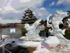 「国宝松本城氷彫フェスティバル2017」 ~THE FINAL~ 笑顔・感動・永遠♪ ありがとう(^_^) 31年の歴史に幕!