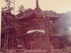 1976年(昭和51年)8-9月 136日間放浪旅の原点となった山陰地方周遊の旅17日間(8)京都(天橋立 傘松公園(股ノゾキ) 成相寺 智恩院)