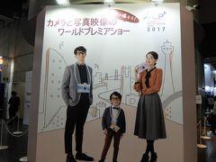 2017年 2月 神奈川県 横浜市 CP+&中華街