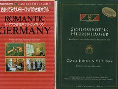ドイツ・レンタカーの旅は楽しいですよ!その2(2007~2016年)