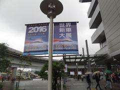 2015→2016 台北で年越し①2016世界新車大展/南港展覧館