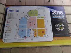 2015→2016 台湾で年越し④2016世界新車大展/世貿一館
