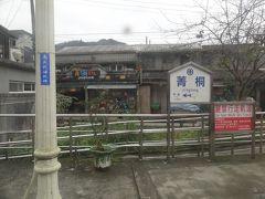 2015→2016 台北で年越し⑦菁桐