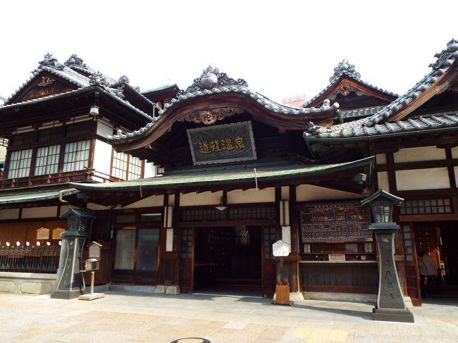 一泊二日で松山市と道後温泉観光をしました。羽田から松山空港へ行き、松山空港リムジンバスでJR松山駅まで行きました。バスのチケットは松山空港のバス乗り場にある自動券売機で購入できます。運賃は310円で、乗車時間は15分ほどです。今回の主な目的は「坊ちゃん列車」と「道後温泉本館」と「松山城」です。市内電車2Dayチケット、大人800円を購入し、市内電車で主要な観光スポットを巡ります。今回の旅行記は、初日の「坊ちゃん列車」と「道後温泉本館」についてまとめました。