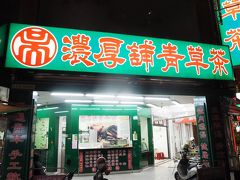 又旅台湾 : 体で感じる台湾 苦(にが)茶って、飲むと「クゥ~~~ッ!!!」ってなるんです