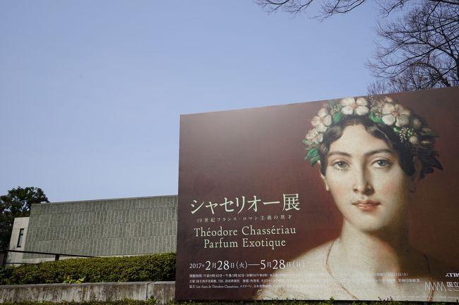 3連休の初日、美術館・博物館巡りしてきました。午後のシャセリオー展からです。<br /><br />【展覧会】<br />①大英自然史博物館展(国立科学博物館)・・・別旅行記で紹介<br />②シャセリオー展―20世紀フランス・ロマン主義の異才(国立西洋美術館)<br />③ティツィアーノとヴェネツィア派展(東京都美術館)<br />④ミュシャ展(国立新美術館)<br />⑤大エルミタージュ美術館展~オールドマスター 西洋絵画の巨匠たち(森アーツセンターギャラリー)