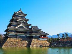 初春の信州ひとり旅(後編)~城下町・松本の昼間の風景と夜景