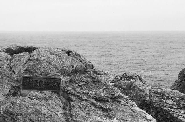 何気なく本州の最東端がどこにあるか調べてみると、岩手にあることが発覚。ちょうど岩手に仕事で行ったり来たりしていたので、岩手に滞在中に、現地の友人たちと一緒に本州最東端である魹ヶ埼(とどがさき)を目指して来ました。180度以上を見渡しても、本州の陸地はなく、太平洋が広がっていることを体感できたのはとても感慨深かったです。