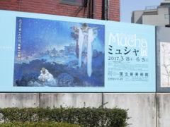 東京散歩 国立新美術館「ミュシャ展」へ