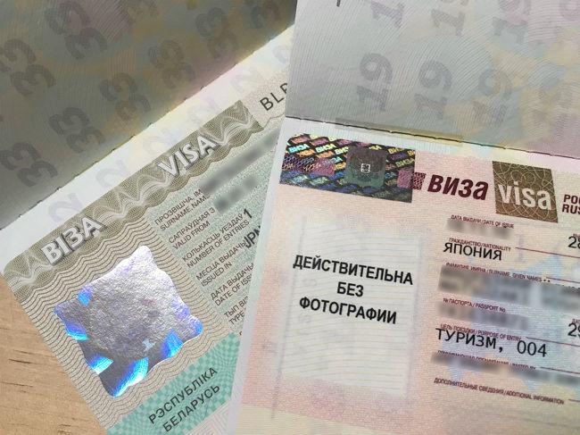 2016年から2017年への年越しは、ロシアとその周辺国(ジョージア(グルジア)・ウクライナ・ベラルーシ)に行くことにした。 <br /><br />まあ、どうしてそうなったのか?についてもいろいろ不純な動機があったのだが、とりあえずそれは後日書くとして、ロシアに行くにはビザを取る必要がある。ついでにベラルーシも事前にビザを取っておかなければならない。 <br /><br />以前もロシアの「ビザ」ネタで記事を書いたが、結局のところ「業者に丸投げする」というお恥ずかしい内容だったので、正直なところ反省している。 <br /><br />というわけで、今回は正真正銘、自分で大使館に行ってビザを取ってきたので、ビザの取り方をご紹介しようかと・・・。 <br /><br />本家HP<br />http://hornets.homeunix.org<br /><br />instagram<br />https://www.instagram.com/hornets_homeunix_org/<br /><br />twitter<br />https://twitter.com/hornets_ski_org<br /><br /><br />準備編 ロシアとベラルーシのビザを自分で取りに行ってみた!<br />http://4travel.jp/travelogue/11226162<br /><br />Day1・2・3 せっかくヤロズラブリまで行ったのに何にも見れないなんてぇ~!<br />http://4travel.jp/travelogue/11232310<br /><br />Day3 本場ロシアバレエの実力とは?(チケット購入方法も)<br />http://4travel.jp/travelogue/11238884<br /><br />Day4 赤の広場での大晦日のカウントダウン花火は本当に綺麗なのか?<br />http://4travel.jp/travelogue/11244027<br /><br />Day5 本場で見るボリショイサーカスはすごかった(チケット購入情報も)<br />http://4travel.jp/travelogue/11248433<br /><br />Day6 入国審査でワインがもらえるジョージア(グルジア)ってどんな国なんだぁ?!<br />http://4travel.jp/travelogue/11252806<br /><br />Day7 スターリンってどんな人か?彼の故郷ゴリで学んでみた!(ゴリへの行き方も)<br />http://4travel.jp/travelogue/11257046<br /><br />Day8 ウクライナのキエフにあるトイレ博物館で「うんちく」を勉強してみた!<br />http://4travel.jp/travelogue/11260759<br /><br />Day9 チェルノブイリの現状はどうなっているのか?を見に行ってみた!<br />http://4travel.jp/travelogue/11265370<br /><br />Day10 母なる大地の記念碑の下に何で戦車が?<br />http://4travel.jp/travelogue/11269756<br /><br />Day11 極寒のベラルーシ・ミンスクっていったいどんな街なのかっ?!<br />http://4travel.jp/travelogue/11274958<br />