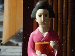 吹雪の京都漂流