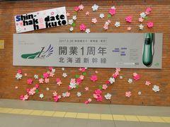 2017年日本縦断めし旅(1)祝北海道新幹線開業1年 八食センターと木はら