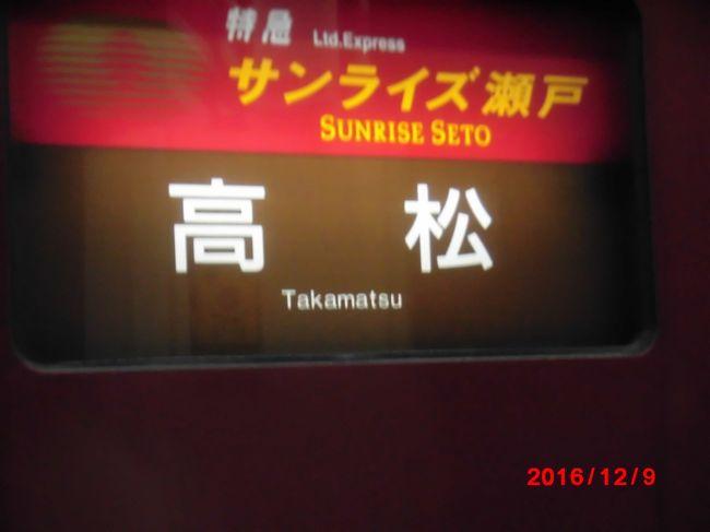 憧れのサンライズ瀬戸で、横浜から高松へ!<br /><br />屋島と八栗でちょこっとお遍路、イサムノグチ庭園美術館、男木島、女木島、四国村を訪れました。<br /><br />*************<br /><br />仕事帰りのビジネススクール授業が終わり、<br />帰路に向かう横浜駅根岸線ホームで、<br />よく見かけた「サンライズ瀬戸・出雲」。<br /><br />いつもいつも、うらめしや~~と思って見ていましたが、<br />ようやく私も乗車できる日がやってきました!!<br /><br />最近、豪華列車が増えてきて、<br />従来の特急や寝台列車が廃止されている中、<br />この「サンライズ瀬戸・出雲」は希少価値ありですね。<br />早く乗っておかないと!<br />