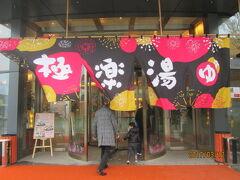 武漢の極楽湯・中国三店目2016年末開業