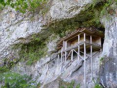 #4 出雲と大山の旅 ③ 三徳山三佛寺 と 宿坊 山楽荘の精進料理