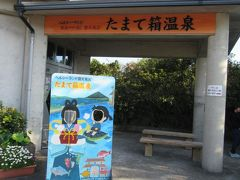温泉巡り! 南薩・指宿へ日帰りドライブ。絶景温泉のたまてばこ温泉を求めて!