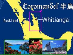 夏色の海風景/ニュージーランド=コロマンデル半島編=