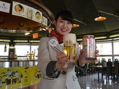【キリンビール北海道千歳工場見学】かわいいお姉さんありがとう!一番搾りおいしいワン!わくわくバニラ1980円の北海道旅行。