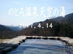 のとろ温泉天空の湯(源泉掛け流し) 津山鶴山公園  津山まなびの鉄道館