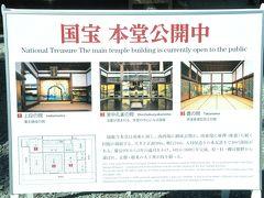 瑞巌寺本堂が公開されていた