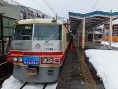 「鉄道線・市内電車1日フリーきっぷ」と「あいらぶ湯パスポート」で行く冬の宇奈月温泉