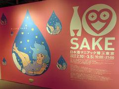 パルコミュージアムで開催されていた日本酒マニアック展に行きました(2017年2月)