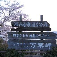 ホテル万葉岬、そこへ行くのを目的に。さぁ、3度目の訪れ旅。