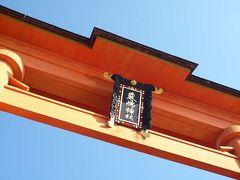 2泊3日広島の旅