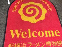 近場編 新横浜ラーメン博物館に行きました!