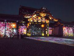 青春18きっぷの旅 2017年春 桜を求めて京都へ 〈5〉 ~夜と昼間の二条城~