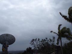 毎年恒例!沖縄(4泊5日)4日目 沖縄宇宙通信所、国際海洋環境情報センター、宇宙と深海を無料で見学!
