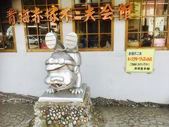 レトロな町 青梅 昭和の町がここにあった 藍染体験と天才バカボン