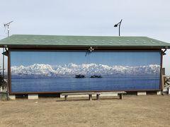 どうしても見たかった景色ー富山湾ごしに見る冬の立山連峰@雨晴海岸