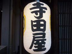 京都伏見、桃山大手筋、酒蔵。