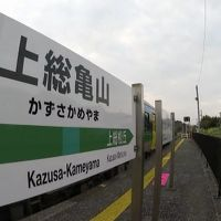 週末パス片手に2日で千葉県のJR全線をひたすら乗りつぶす。【その1 房総編】