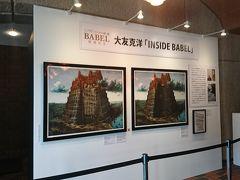 「バベルの塔」展に行きました