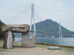 広島~しまなみ海道(サイクリング)~道後温泉~男木島・直島