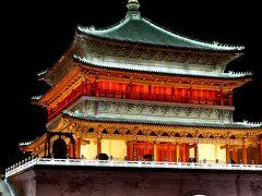 団塊夫婦の絶景の旅・2017中国(続)ー(6)張掖から古都西安へ&夜の鐘楼・鼓楼を散策