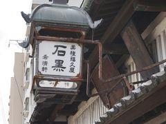 10数年振りの金沢へ ② ー 伝統的和風建築と歴史的近代建築物を求めて