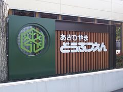 札幌発「スーパーカムイ」で行く動物と花を楽しむ日帰り?旅(前編)