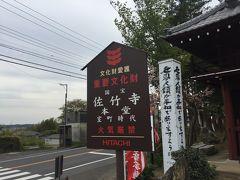国宝佐竹寺を訪ねて