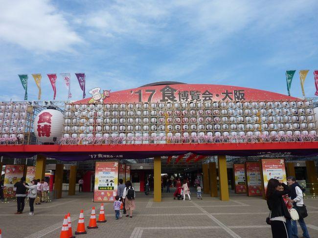 GWも初日という事で、人出もそこそこ多い様子。<br />さすがに子ども連れの家族が多い感じです。<br />帰省や、海外組もいますので、電車などの交通はやや空いている様子でした。<br /><br />'17食博覧会・大阪  The International Festival UTAGE 2017 IN OSAKA<br /> http://www.shokuhaku.gr.jp/ <br />2017年4月28日(金)~5月7日(日)10日間 インテックス大阪<br /><br />京都のバリアフリー観光・旅行 お役立ち情報まとめ<br />https://matome.naver.jp/odai/2136877283891323601<br /><br />京都の介護タクシー https://sites.google.com/site/wonderfulcare1/<br />