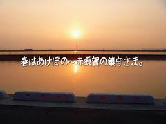春はあけぼの~赤須賀の鎮守さま。