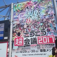 ニコニコ超会議2017(2017.4.28-30)