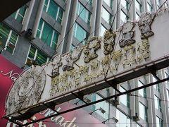 霧と雨の 香港 ソーホー & 香港ディズニーランド & インターコンチネンタル香港 を満喫の旅 Vol.5 Ya Kun Family Cafe  チャーリー・ブラウン カフェ  【2017年3月18~2017年3月20日】